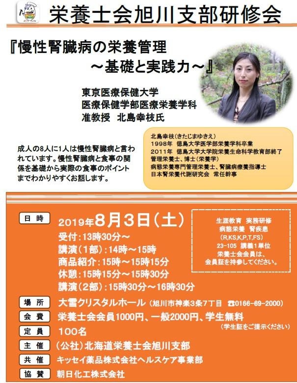 旭川支部研修会2019年8月3日
